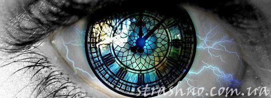 Глаза времени и повелительница времени