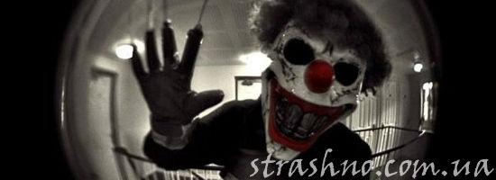 Клоун в глазке двери