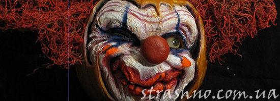 клоун из тыквы на хеллоуин