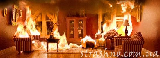 горящая комната