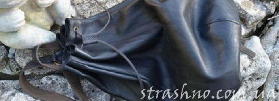 кожаный мешок с вещами