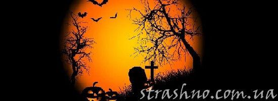 ночью на кладбище на Halloween