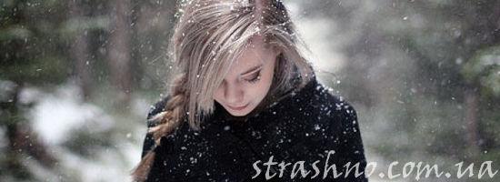 девушка зимой с опущеной головой