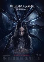 плакат фильма Пиковая дама: Чёрный обряд