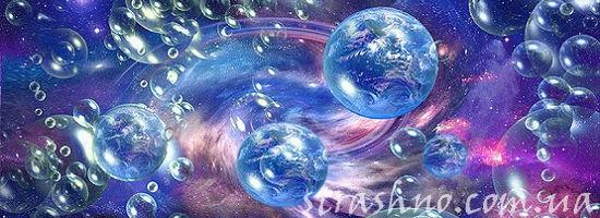 многовариантность параллельных миров