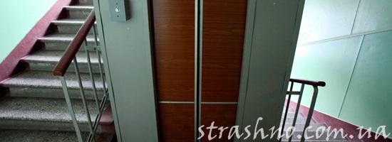 Страшно выходить к лифту