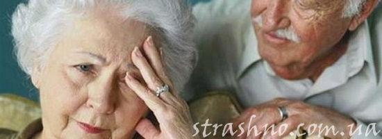старая пара заботится друг о друге