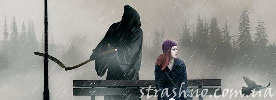 девушка и смерть