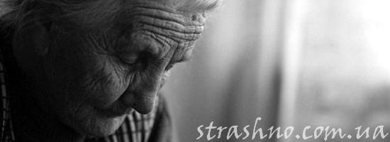 грустная бабушка