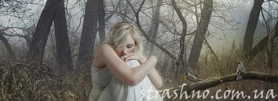Страшная история про девушку в лесу