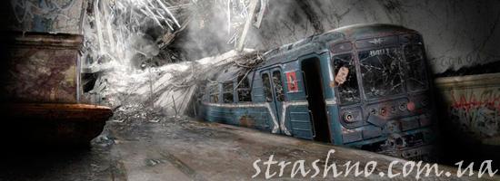 мистика в вагоне метро