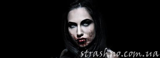 вампир женщина
