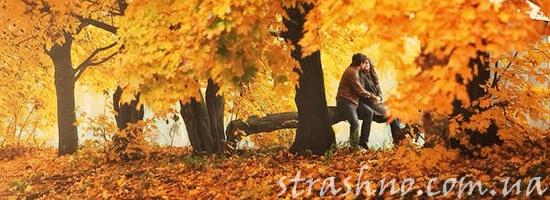 пара влюблённых осень