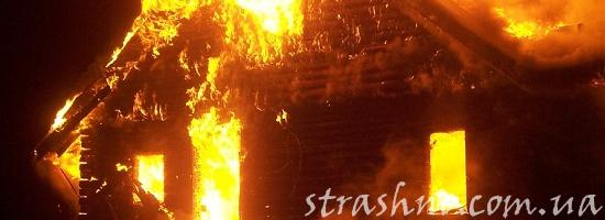 горящий дом пожар