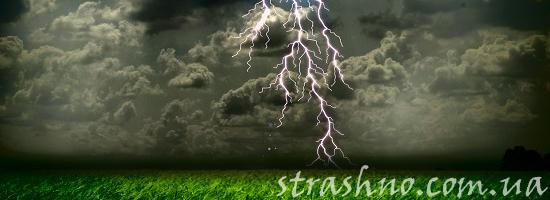 молнии в поле