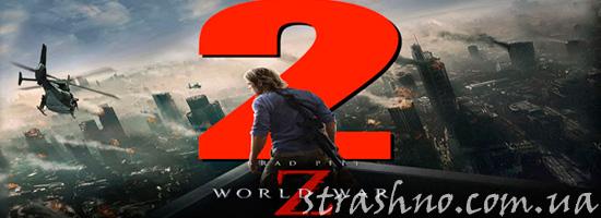Продолжение фильма Война миров Z