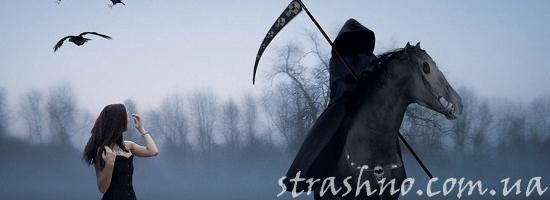 смерть на коне
