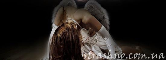 Погибший ангел