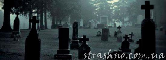 странный звук на кладбище