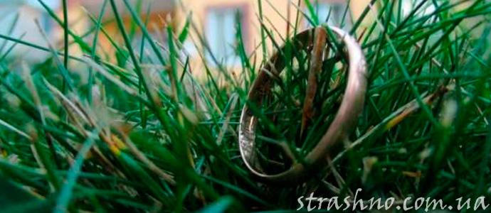 утерянное на кладбище кольцо