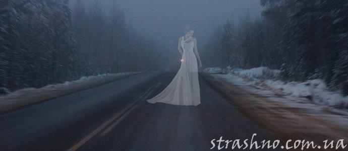 призрак на ночной дороге