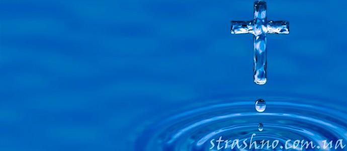 помощь святой воды