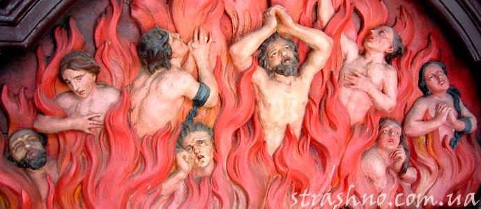 страшный ад