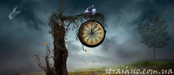 мистическое путешествие во времени