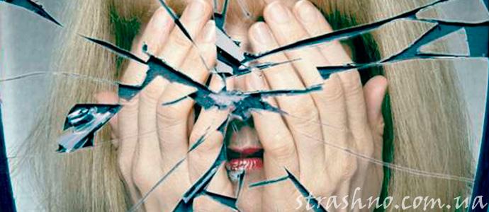 мистика с разбитым зеркалом
