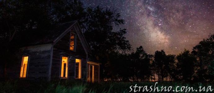 дом призрак