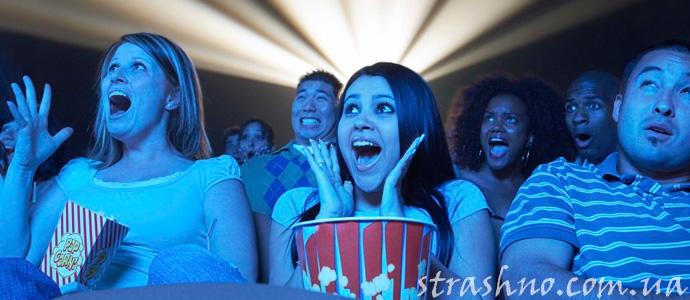 просмотр фильма ужасов в кинотеатре