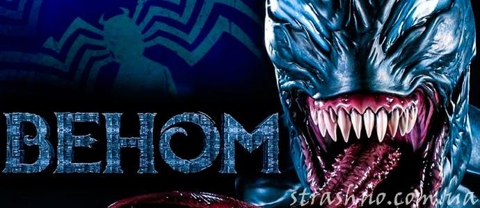 кадр из фильма ужасов Веном