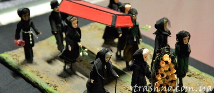 мистические похороны