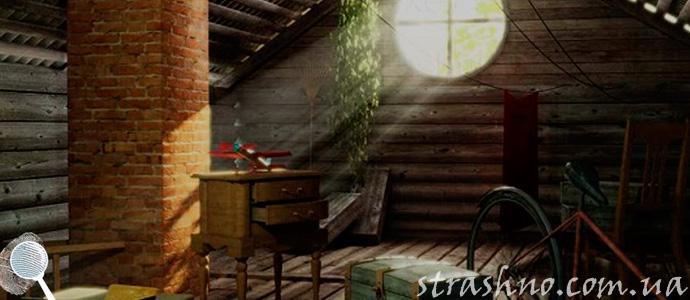 мистика на чердаке сельского дома