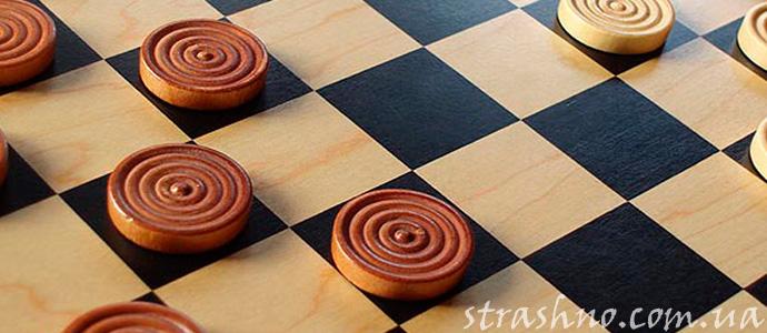 привидение и шашки