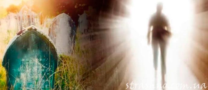 история о загробной жизни