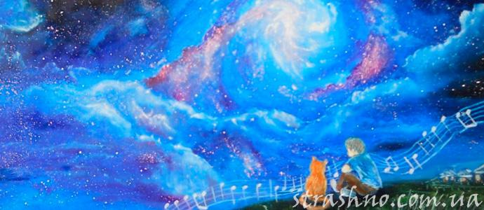 мелодия вселенной