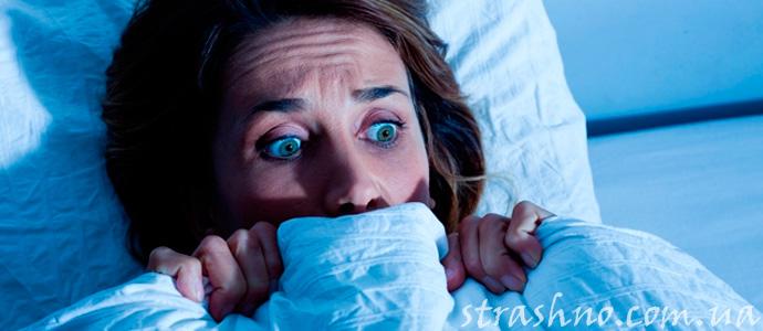 история о страшном ночном испуге