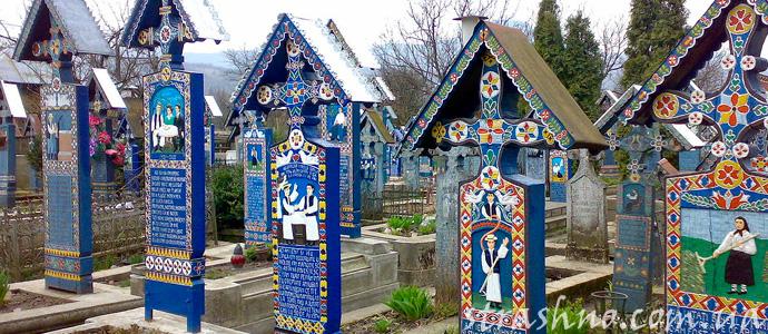 веселое кладбище в румынском селе Сэпынца