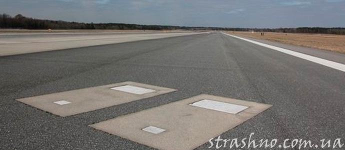 странные захоронения под взлетной полосой аэропорта