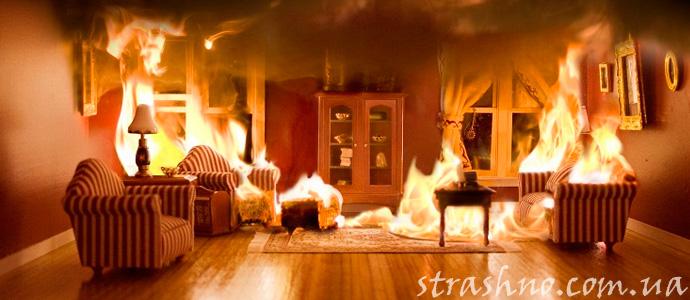 вещий сон о пожаре в доме
