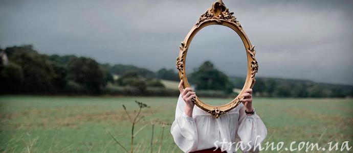история об отражении в зеркале