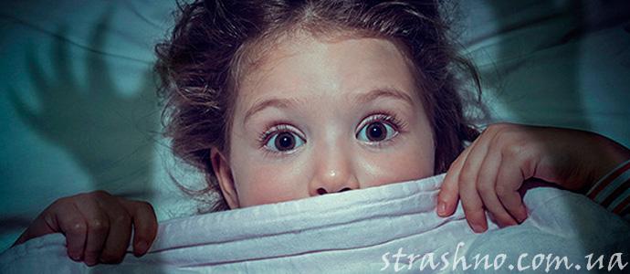 история о ночном страхе