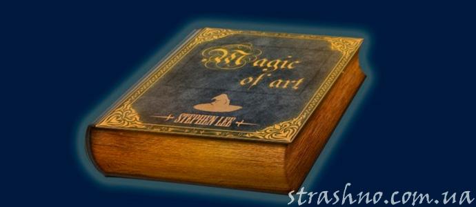 история о магических книгах