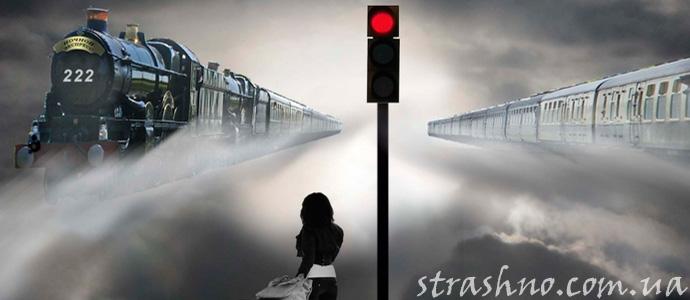 мистический сон про поезд