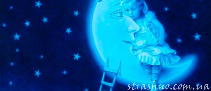 мистический сон про умершего ребенка