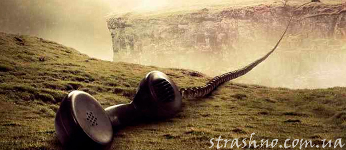 история о мистическом телефонном звонке