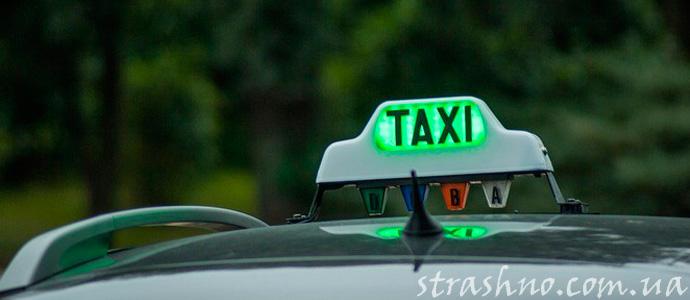 страшная поездка на такси