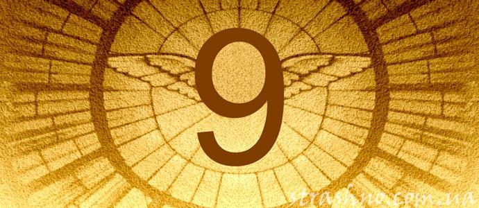 мистическое число девять