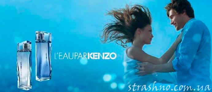 парфюмерия Kenzo для мужчин и женщин